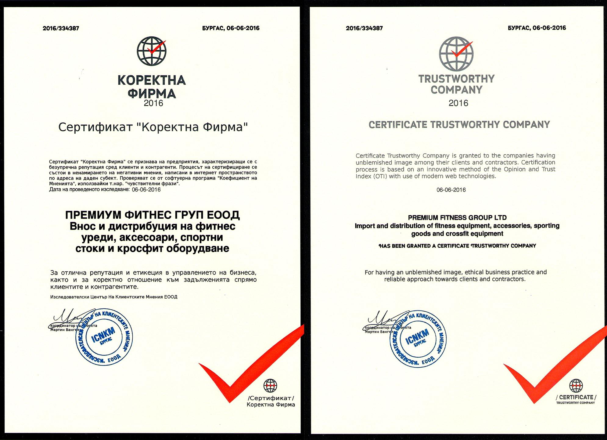 """Сертификат """"Коректна фирма"""""""