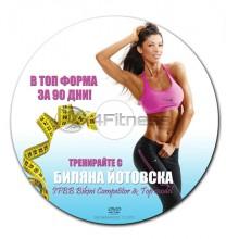 Биляна Йотовска DVD