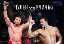 pulev_klitchko