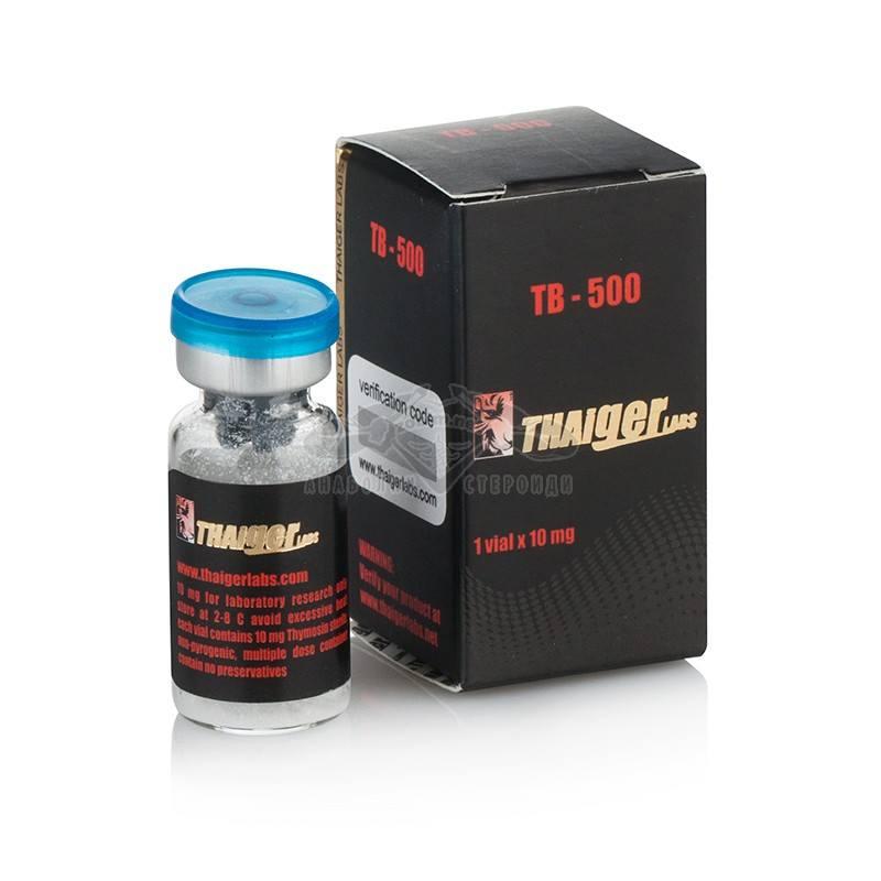 TB-500 – 10 мг.