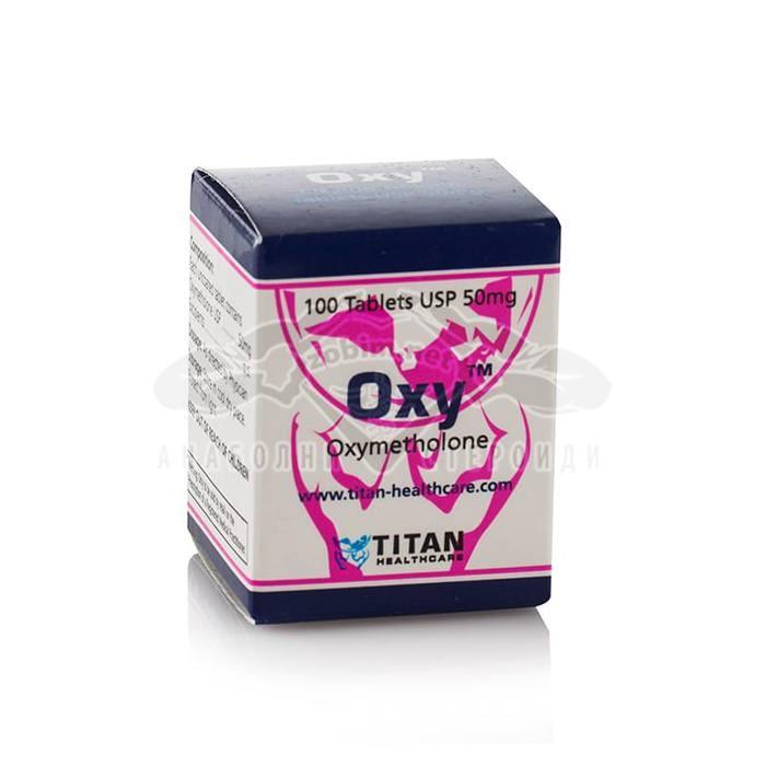 Oxy (Oxymetholone) – 100 табл. х 50 мг.
