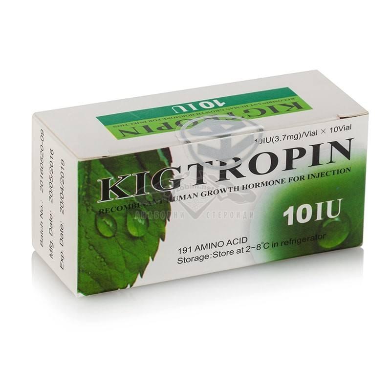 Kigtropin 100IU – 10 амп. х 10 IU