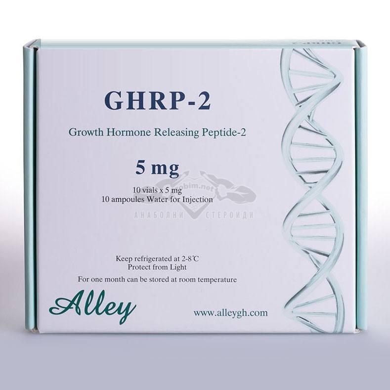 GHRP-2 – 10 амп. х 5 мг.