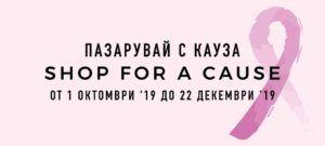 Пазарувай с кауза shop for a cause header
