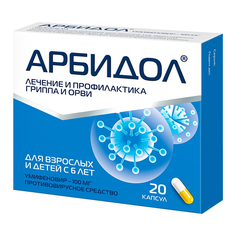 Arbidol / Арбидол (Umifenovir) – 20 капс. х 100 мг.