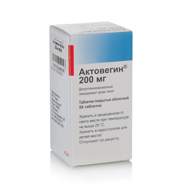 Актовегин – 50 табл. х 200 мг.